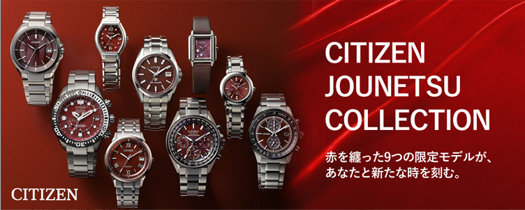 CITIZEN JOUNETSU COLLECTION